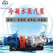蒸汽冷凝水回收泵、高温水泵