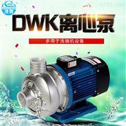 广东凌霄牌DWK系列不锈钢卧式泵