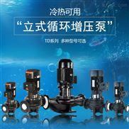 南元水泵TD32立式热水管道离心增压泵