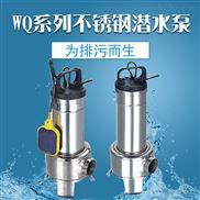 超前304不锈钢耐磨潜水排污泵鱼池抽水机