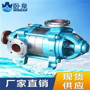 DF不銹鋼臥式多級離心泵