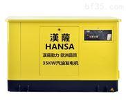 汉萨品牌35kw汽油发电机