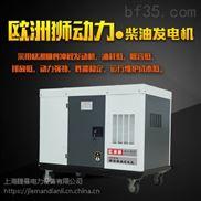 20kw靜音柴油發電機價位