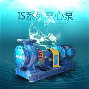 IS系列卧式单级单吸离心泵