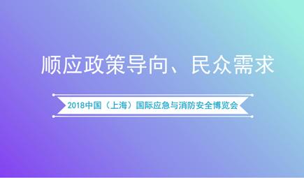 2018年中國(上海)國際應急與消防安全博覽會