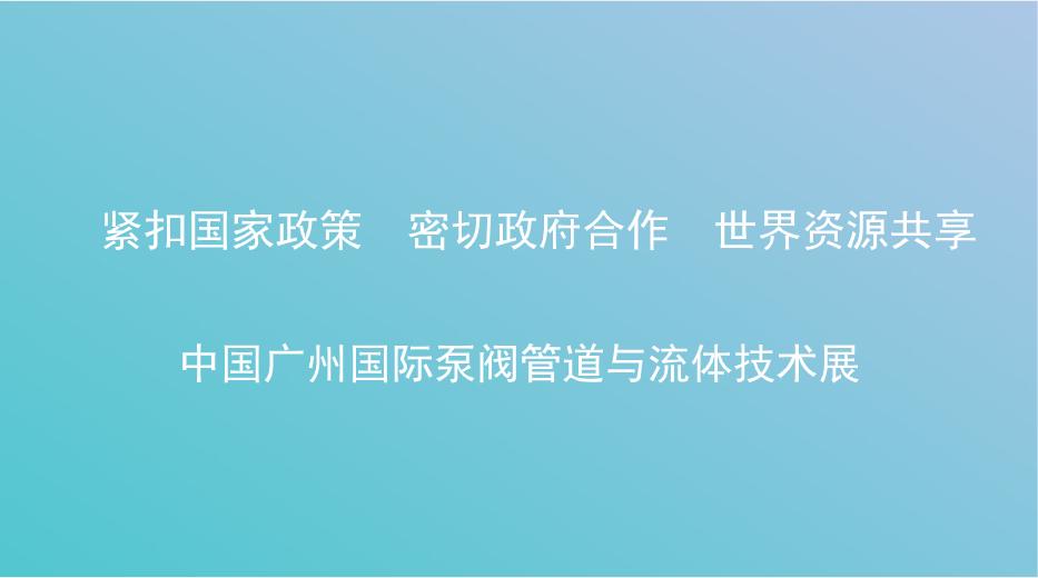 第13屆中國廣州國際泵閥管道與流體技術展覽會
